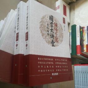 领导干部国学大讲堂(第3.4两册)