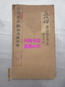匋斋藏瘗鹤铭两种合册(民国9年第十版)——有医学博士梁伯强印章