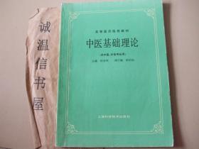 中医基础理论(供中医针灸专业用)