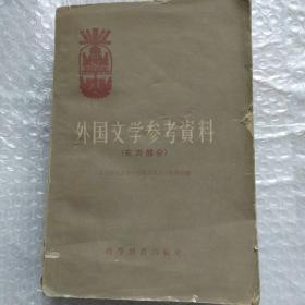 外国文学参考资料。一九五九年一版一印