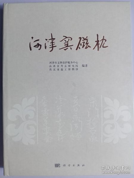 河津窑磁枕