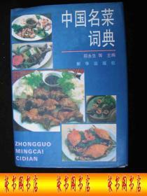 1994年出版的---精装厚册----名菜介绍----【【中国名菜词典】】----10000册---少见