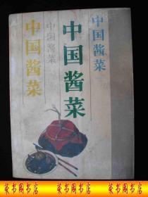 1988年出版的-----老菜谱----【【中国酱菜】】----少见