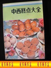 1985年出版的----食品糕点制造----【【中西糕点大全】】---少见