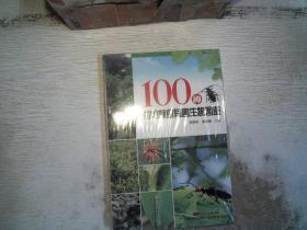 100种常见林业有害生物图鉴(未拆封)