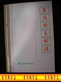 1983年出版的----糕点制作-----【【上海糕点制法】】-----少见