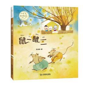 小月光拼音童话系列:鼠一鼠二