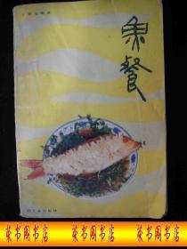 1988年出版的-----厚册鱼菜谱------【【鱼餐】】----少见