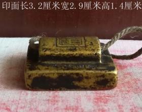 精黄铜瓦钮印章10264