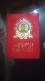 毛主席诗词(64开红皮本,大量主席手迹、照片、及毛林合影和地图。解释详尽)品如图!
