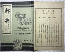 邮典  (第一卷第二期)民国二十九年二月发行