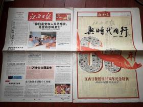 江西日报2009年6月7日 (创刊60周年特刊,共28版),有创刊号照片,名家书画,雪津啤酒广告,品好