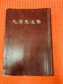 毛泽东选集,合订一卷本大32开,内带毛主席头像,好品