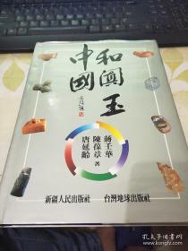 《中国和田玉》1994年5月1版。此书是我国第一部有关透闪石的科学专著,出版以来极受欢迎,早已销售一空、一书难求。