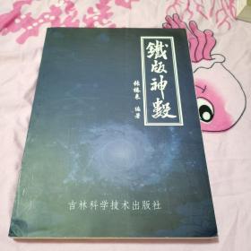 铁版神数  吉林科学技术出版社