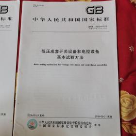 GBT 10232-2016 低压成套开关设备和电控设备基本实验方法