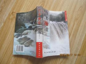 枣阳民间故事集  白水掬浪