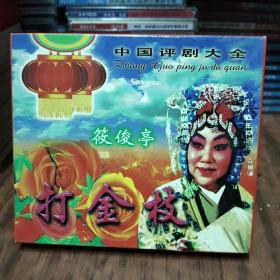 中国评剧大全—打金枝—正版VCD双碟装