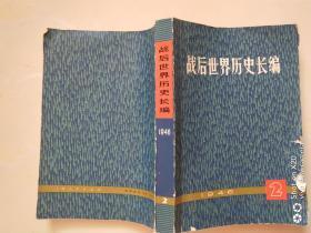 战后世界历史长编 1946