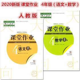 2020版小学课堂作业 四4年级上册语文+数学人教版同步练习武汉出版社包邮全新正版