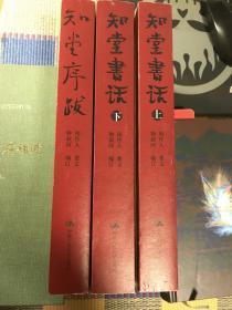 知堂书话(上下)+知堂序跋   三册合售
