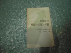 高等学校科学技术统计手册