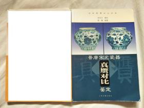 古玩真赝对比系列:晋唐宋元瓷器真赝对比鉴定
