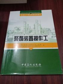 石油化工职业技能培训教材:聚酯装置操作工