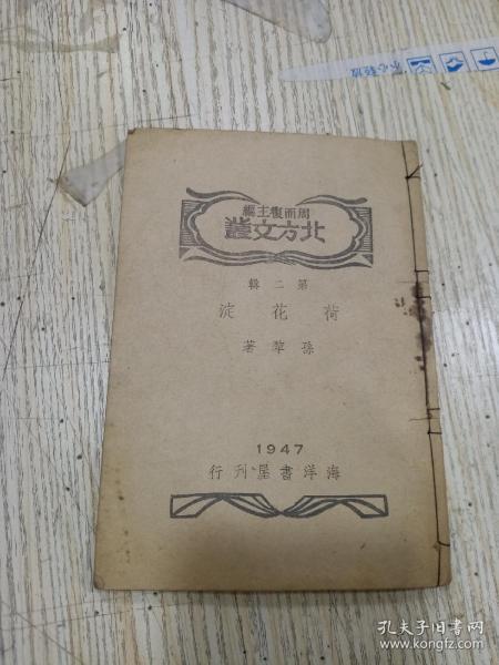 《荷花淀》1947年 孙犂著