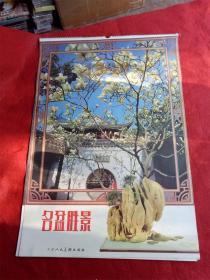 怀旧收藏挂历《1990年名盆胜景》12月全天津人民美术出版社