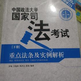 中国政法大学国家司法考试重点法条及实例解析(套装上下册)(2009年大纲修订)