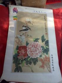 怀旧收藏挂历《1998年绚丽 宣纸画》双月12月全中国青年出版社
