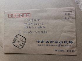 湖南著名出版家、原湖南省出版局局长  胡真  信札