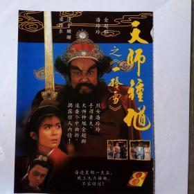 潘玲玲,金超群,新加坡彩页16开天师钟馗海报