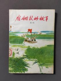 雁翎队的故事(第二集)76年一版一印 好品!