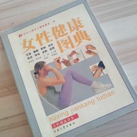 女性健康图典