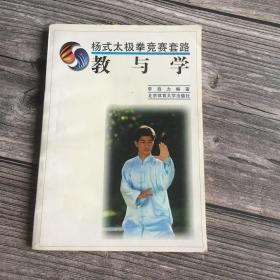 正版现货 杨式太极拳竞赛套路教与学