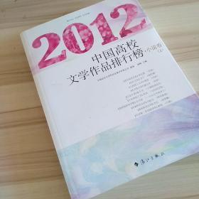 2012中国高校文学作品排行榜 小说卷 上册。
