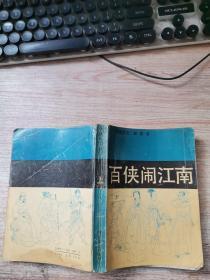 百侠闹江南(上)