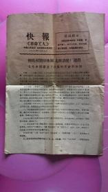 文革小报:快报革命工人【中捷人民友谊厂】1968年10月29日