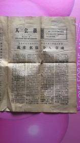 文革小报:大会战【中捷人民友谊厂】1970年7月13日