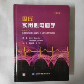 周氏实用心电图学(第6版)