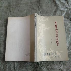 中国古典诗歌艺术欣赏