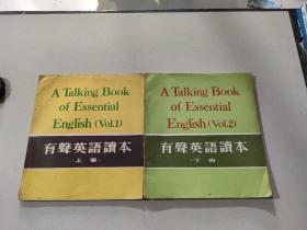 有声英语读本 上下