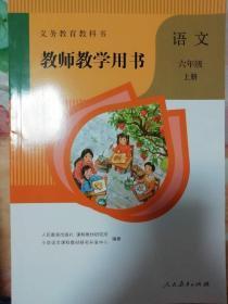 语文   教师教学用书     六年级上册   义务教育教科书(含教学课件光盘2张)