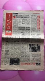 辽沈晚报【式刊号1】1992.9.25