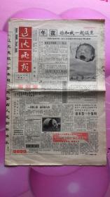 辽沈晚报【创刊号】1993.1.1