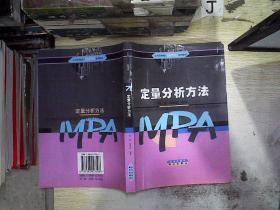 公共管理硕士〈MPA〉系列教材:定量分析方法、。