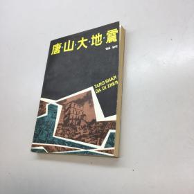 唐山大地震  【 9品-95品+++ 正版现货 自然旧 多图拍摄 看图下单 收藏佳品】