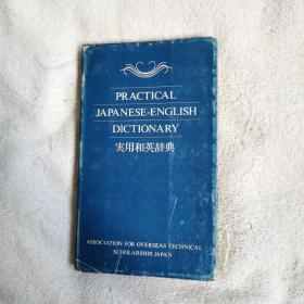 日语原版 实用和英辞典